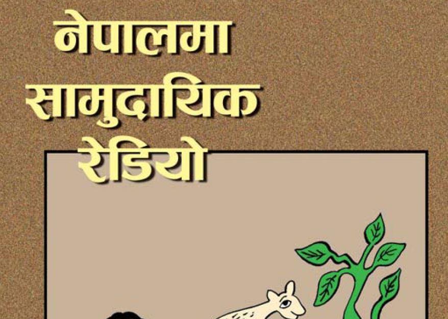 नेपालमा सामुदायिक रेडियो