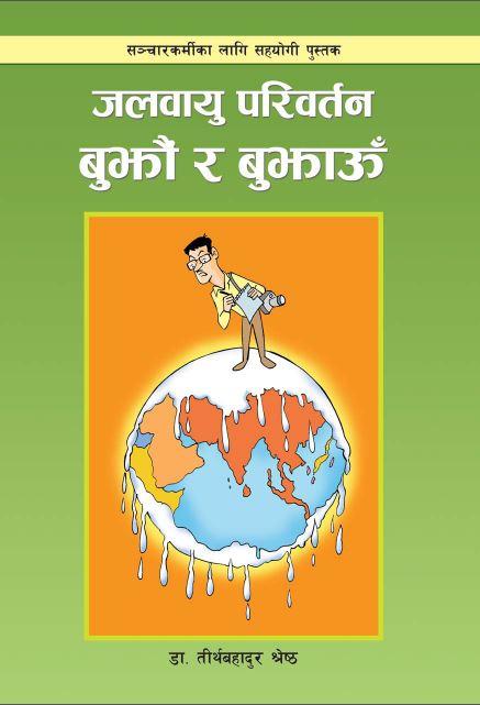 जलवायु परिवर्तन बुझौं र बुझाऊँ