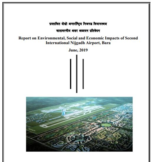 प्रस्तावित दोस्रो अन्तर्राष्ट्रिय निजगढ विमानस्थल वातावरणीय असर अध्ययन प्रतिवेदन