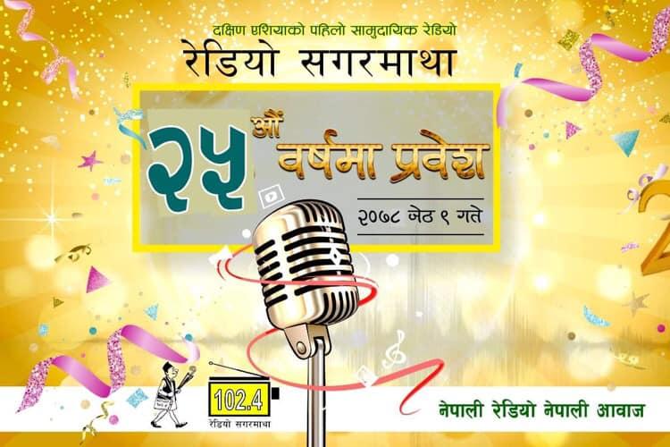 Radio Sagarmatha enters its 25th year of Broadcasting